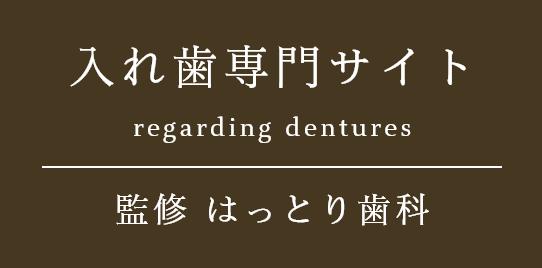 入れ歯専門サイト|監修 はっとり歯科
